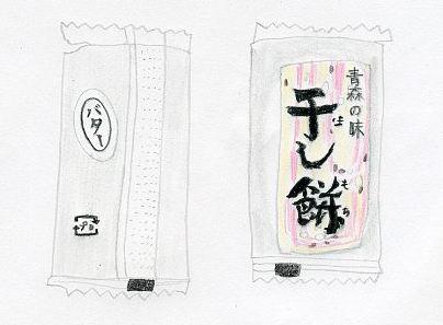 hoshimochi.jpg